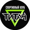 Тренажёрный клуб «ТИТАН» г. Троицк