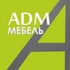 ADM. Мебель и изделия для интерьера Калининград