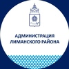 Администрация Лиманского района