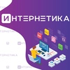 Internetika Moskva