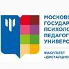 """Факультет """"Дистанционное обучение"""" МГППУ"""