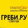 Греби.ру | Байдарки и снаряжение для сплава