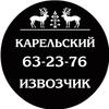 Карельский извозчик. Грузоперевозки Петрозаводск