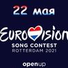 Евровидение 2021 на Киноэкране   Москва