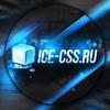 ICE-CSS.RU