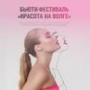 "Бьюти-маркет ""Красота на Волге"" г. Волгоград"