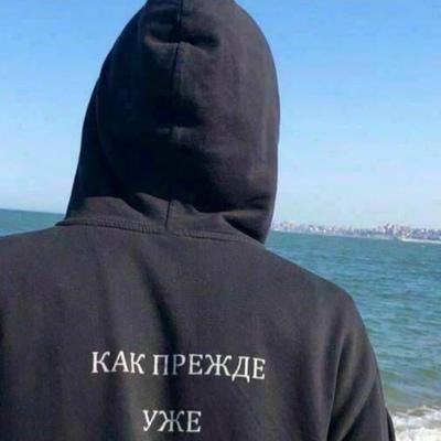 Плохой Романтик, Москва