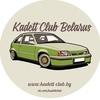 Kadett Club Belarus / Opel Kadett owners / Кадет