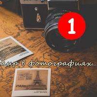 Весь мир в фотографиях...