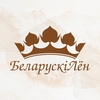 Беларускi Лён