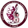 Детская школа искусств №20 города Омска