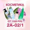 Корейская косметика, парфюм, опт, 2А-02/1
