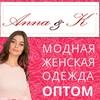 Женская одежда оптом - Anna&K