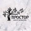 """Центр Развития """"ПРОСТОР"""""""