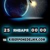Онлайн-распродажа Киберпонедельник 2021
