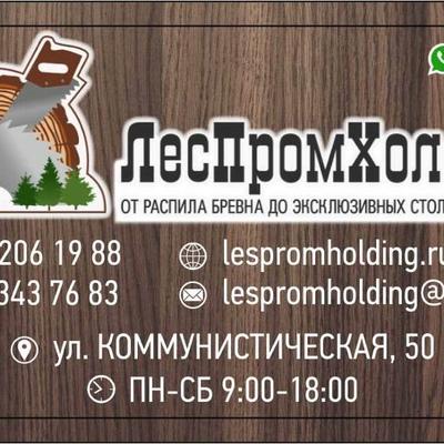 Лес Промхолдинг, Екатеринбург