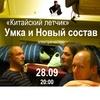 """Умка и Новый Состав в """"Китайском летчике"""" 28.09"""