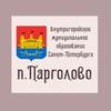 МО поселок Парголово