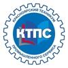 КТПС | Техникум промышленного сервиса