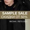 FRED PERRY SAMPLE SALE SS21 | СКИДКИ ОТ 50%