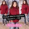 Almira Alma 4-150