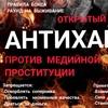 Открытый ринг АНТИХАЙП