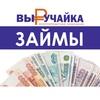 """ООО МКК """"Выручайка"""""""