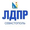 ЛДПР Севастополь: официальная группа
