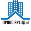 Право Аренды - ППА Коммерческая Недвижимость
