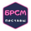 Поставская районная организация БРСМ