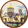 Свято-Спиридоновский храм г. Чернушка