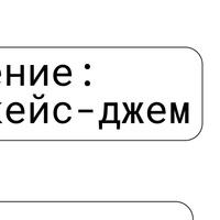 """Шоукейс-джем """"Варение"""" в Punk Fiction"""