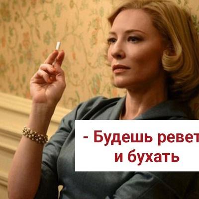 Дарья Константинова, Москва
