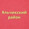 Администрация Яльчикского района