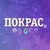 ПОКРАС® Санкт-Петербург