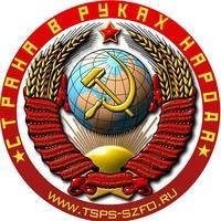 Профсоюз Союз ССР г. Ханты-Мансийск, ХМАО, №7865