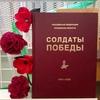 """Книга памяти """"Солдаты Победы"""" г. Псков"""