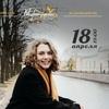 Лада Полиганова, квартирник, СПб 18 апреля