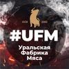 Уральская Фабрика Мяса | Теперь и доставка!