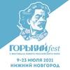 Кинофестиваль Горький Fest