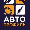 Автопрофиль  Автозапчасти для иномарок  Рыбинск