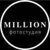 Миллион | Фоновая фотостудия в Самаре