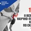 Всероссийская конференция по скалолазанию