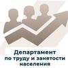 Департамент по труду и занятости населения