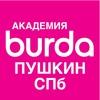 Академия Burda Пушкин, СПб