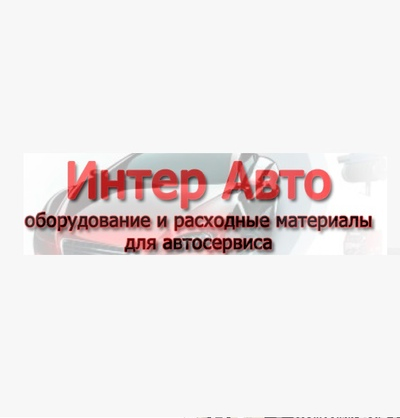 Интер Авто, Тюмень