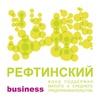 Рефтинский фонд поддержки предпринимательства