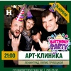 Арт-Клиника | ДР Harat's Ростов | 24/04