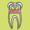 Стоматология Аверис | Калининград