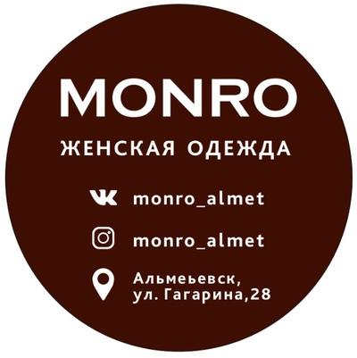 Монро Женскаяодежда, Альметьевск
